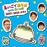 えいごであそぼ with Orton 2017-2018 ベスト