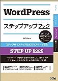 WordPressステップアップブック