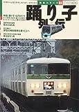 踊り子列伝 (列伝シリーズ03)