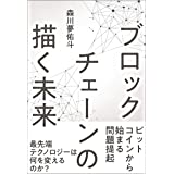 ブロックチェーンの描く未来 (ワニの本)