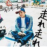 走れ 走れ(初回生産限定盤)(DVD付)