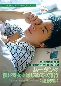 ムータンの僕と彼女のはじめての旅行 温泉編 [DVD]