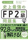 史上最強のFP2級AFP問題集19-20年版