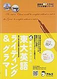 灘高キムタツの東大英語ライティング&グラマー (英語の超人になる!アルク学参シリーズ)