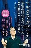 マルクス・ガブリエル 欲望の時代を哲学するII: 自由と闘争のパラドックスを越えて (NHK出版新書 620)