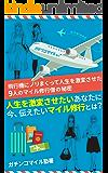 人生を激変させたいあなたに今、伝えたいマイル修行とは?: 飛行機にノリまくって人生を激変させた9人のマイル修行僧の秘密