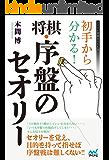 初手から分かる!将棋・序盤のセオリー (マイナビ将棋BOOKS)