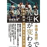 JK<準備と確認>で人生が変わる 高校野球で結果を出す方法