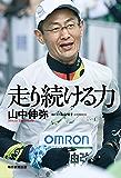 走り続ける力 (毎日新聞出版)