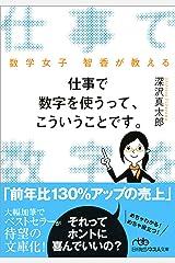 仕事で数字を使うって、こういうことです。 数学女子 智香が教える (日経ビジネス人文庫) 文庫