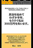 民泊を始めてわずか半年、もうすぐ私は300万円を失います。: 民泊を始める前に、どうしても知ってほしい「転貸型民泊」の現実と注意点