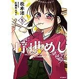 将棋めし 5 (MFコミックス フラッパーシリーズ)