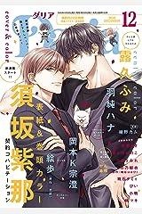 ダリア 2020年12月号 [雑誌] (ダリアコミックスe) Kindle版