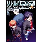 リトルバスターズ! Last of Refrain(2) リトルバスターズ! Last of Refrain (電撃コミックスNEXT)