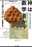 神は数学者か?──数学の不可思議な歴史 (ハヤカワ文庫NF)