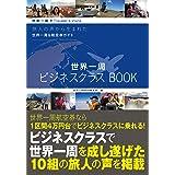 世界一周ビジネスクラスBOOK (旅人の声から生まれた世界一周&航空券ガイド)
