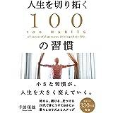 人生を切り拓く100の習慣
