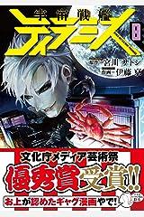 宇宙戦艦ティラミス 8 (BUNCH COMICS) コミック