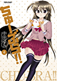 ちゅーぶら!! : 4 ちゅーぶら!! (アクションコミックス)