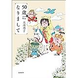 50歳になりまして (文春e-book)