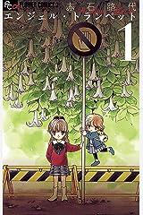 エンジェル・トランペット(1) (フラワーコミックスα) Kindle版