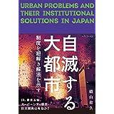 自滅する大都市 制度を紐解き解法を示す