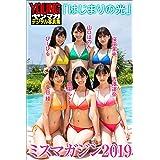 ミスマガジン2019「はじまりの光」 ヤンマガデジタル写真集
