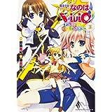 魔法少女リリカルなのはViVid FULL COLORS (3) (カドカワコミックス・エース)