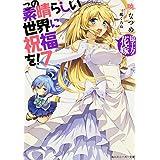 この素晴らしい世界に祝福を!7 億千万の花嫁 (角川スニーカー文庫)