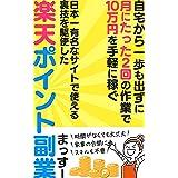 楽天ポイント副業: 自宅から一歩も出ずに月にたった2回の作業で10万円を手軽に稼ぐ