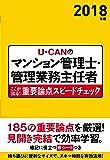 2018年版 U-CANのマンション管理士・管理業務主任者 ここが出る! 重要論点スピードチェック【赤シートつき】 (ユーキャンの資格試験シリーズ)