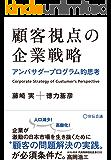 顧客視点の企業戦略: アンバサダープログラム的思考