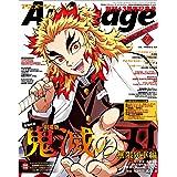 Animage(アニメージュ) 2021年 07 月号 [雑誌]