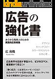 広告の強化書 (広遊堂出版舎)