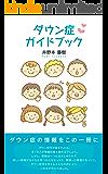 ダウン症ガイドブック: 障害のある子どもを支えるために