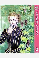 王妃マルゴ -La Reine Margot- 2 (マーガレットコミックスDIGITAL) Kindle版