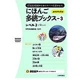 にほんご多読ブックス vol. 3 (Taishukan Japanese Readers)