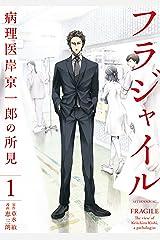 フラジャイル 病理医岸京一郎の所見(1) (アフタヌーンコミックス) Kindle版