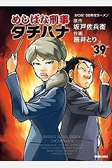 めしばな刑事タチバナ(39)[WOW! 80年代ラーメン] (TOKUMA COMICS) Kindle版