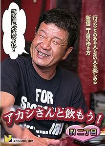 アカシさんと飲もう! IN 二丁目!! [DVD]