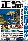 月刊正論 2019年 07月号 [雑誌]