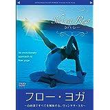 フロー・ヨガ シバ・レー~白砂漠ですべてを解放する、ヴィンヤサ・ヨガ~ [DVD]