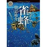 雀蜂 (角川ホラー文庫)