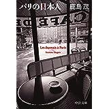 パリの日本人 (中公文庫)