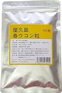 屋久島春ウコン粒 600粒 (旧春ウコン錠剤)