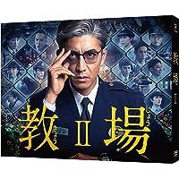教場II [DVD]