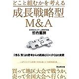 どこと組むかを考える成長戦略型M&A ──「売る・買う」の思考からの脱却と「ミニIPO」の実現