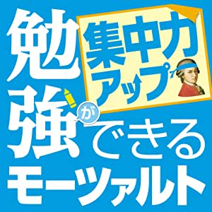 勉強ができるモーツァルト~集中力アップ編~