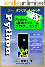 テトリス風ゲーム作りで学ぶ初めてのPython(標準モジュール)プログラミング