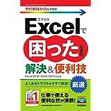 今すぐ使えるかんたんmini Excelで困ったときの 厳選 解決&便利技 [Excel 2019/2016/2013対応版]